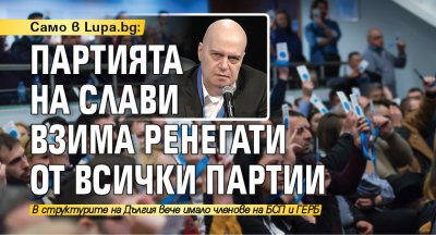 Само в Lupa.bg: Партията на Слави взима ренегати от всички партии