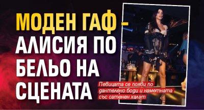 Моден гаф – Алисия по бельо на сцената