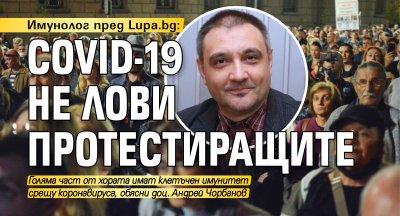 Имунолог пред Lupa.bg: COVID-19 не лови протестиращите