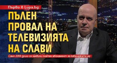 Първо в Lupa.bg: Пълен провал на телевизията на Слави