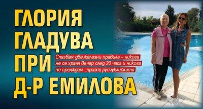 Глория гладува при д-р Емилова