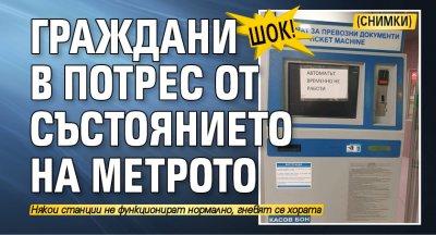 Шок! Граждани в потрес от състоянието на метрото (СНИМКИ)