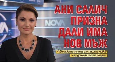 Ани Салич призна дали има нов мъж