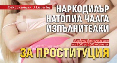 Сексскандал в Lupa.bg: Наркодилър натопил чалга изпълнителки за проституция