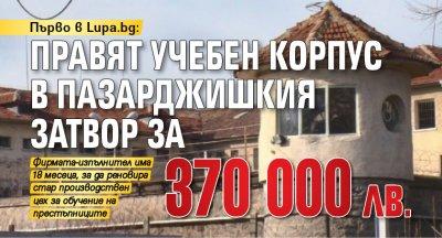 Първо в Lupa.bg: Правят учебен корпус в Пазарджишкия затвор за 370 000 лв.