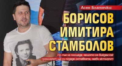 Асен Блатечки: Борисов имитира Стамболов
