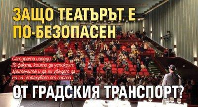 Защо театърът е по-безопасен от градския транспорт?