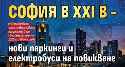София в XXI в – нови паркинги и електробуси на повикване
