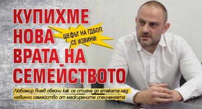 Шефът на ГДБОП се извини: Купихме нова врата на семейството