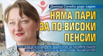 Деница Сачева даде заден: Няма пари за по-високи пенсии