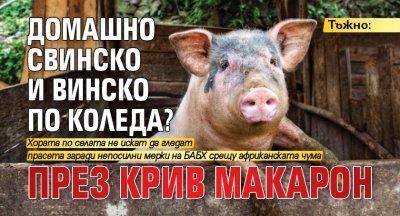 Тъжно: Домашно свинско и винско по Коледа? През крив макарон