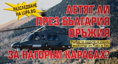 Разследване на Lupa.bg: Летят ли през България оръжия за Нагорни Карабах?