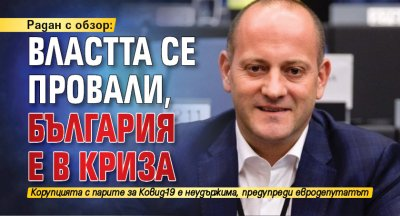 Радан с обзор: Властта се провали, България е в криза