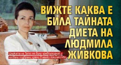 Вижте каква е била тайната диета на Людмила Живкова