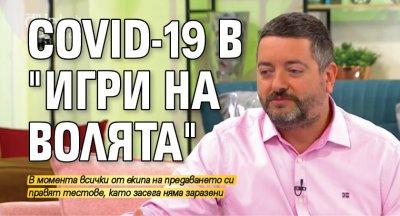 """COVID-19 в """"Игри на волята"""""""
