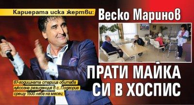Кариерата иска жертви: Веско Маринов прати майка си в хоспис
