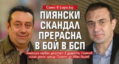Само в Lupa.bg: Пиянски скандал прерасна в бой в БСП