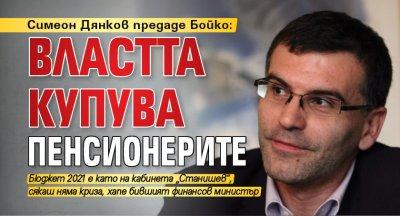 Симеон Дянков предаде Бойко: Властта купува пенсионерите