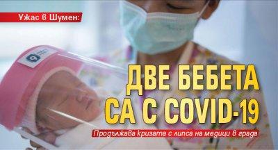 Ужас в Шумен: Две бебета са с COVID-19