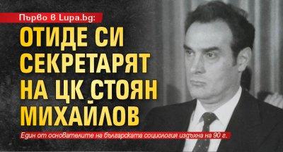 Първо в Lupa.bg: Отиде си секретарят на ЦК Стоян Михайлов
