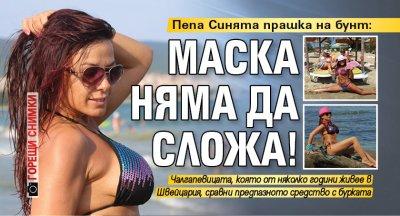 Пепа Синята прашка на бунт: Маска няма да сложа! (ГОРЕЩИ СНИМКИ)