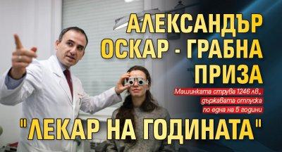 """Александър Оскар - грабна приза """"Лекар на годината"""""""