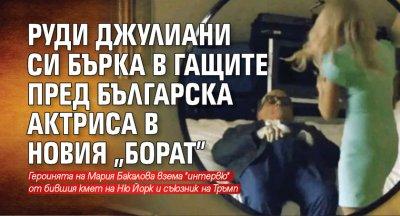 """Руди Джулиани си бърка в гащите пред българска актриса в новия """"Борат"""""""