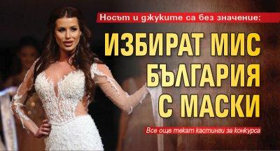 Носът и джуките са без значение: Избират Мис България с маски
