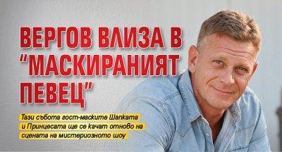 """Вергов влиза в """"Маскираният певец"""""""