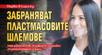 Първо в Lupa.bg: Забраняват пластмасовите шлемове