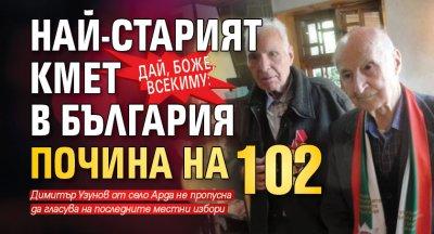 Дай, Боже, всекиму: Най-старият кмет в България почина на 102