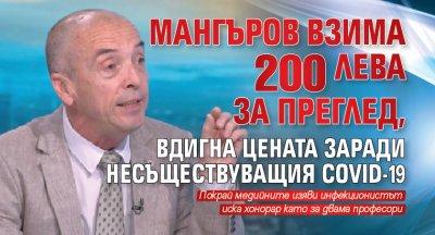 Мангъров взима 200 лева за преглед, вдигна цената заради несъществуващия COVID-19