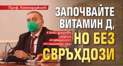 Проф. Кантарджиев: Започвайте витамин Д, но без свръхдози
