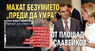 """Махат безумието """"Преди да умра"""" от площад """"Славейков"""""""
