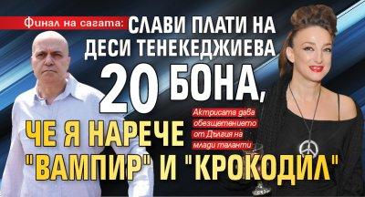 """Финал на сагата: Слави плати на Деси Тенекеджиева 20 бона, че я нарече """"вампир"""" и """"крокодил"""""""