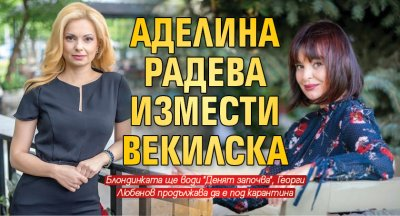 Аделина Радева измести Векилска