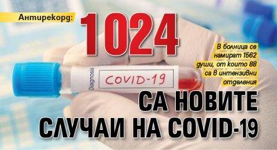 Антирекорд: 1024 са новите случаи на COVID-19