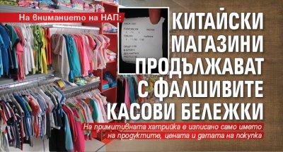 На вниманието на НАП: Китайски магазини продължават с фалшивите касови бележки