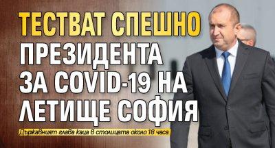 Тестват спешно президента за Covid-19 на летище София