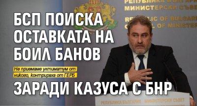 БСП поиска оставката на Боил Банов заради казуса с БНР