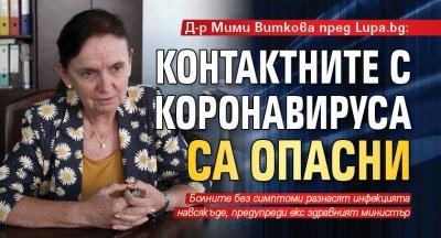 Д-р Мими Виткова пред Lupa.bg: Контактните с коронавируса са опасни