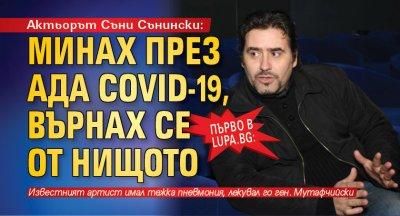 Първо в Lupa.bg: Актьорът Съни Сънински: Минах през ада COVID-19, върнах се от Нищото