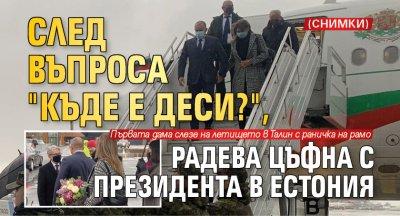 """След въпроса """"Къде е Деси?"""", Радева цъфна с президента в Естония (СНИМКИ)"""