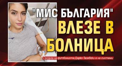 """""""Мис България"""" влезе в болница"""