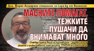 Доц. Фирас Алшарани специално за Lupa.bg от Валенсия: Маските помагат, тежките пушачи да внимават много