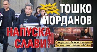 РАЗКОЛ В УЧИНДОЛ: Тошко Йорданов напуска Слави?
