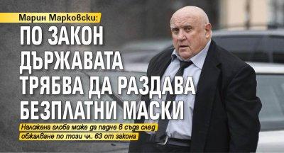 Марин Марковски: По закон държавата трябва да раздава безплатни маски