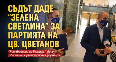 """Съдът даде """"зелена светлина"""" за партията на Цв. Цветанов"""