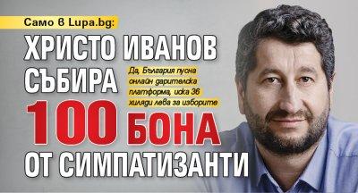 Само в Lupa.bg: Христо Иванов събира 100 бона от симпатизанти