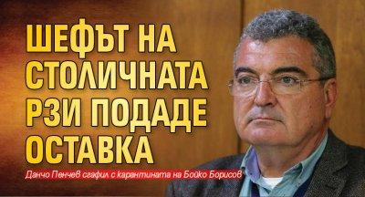 Шефът на столичната РЗИ подаде оставка